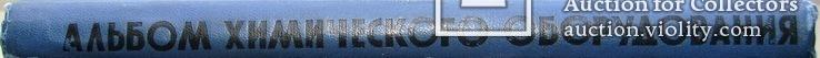 1965  Альбом химического оборудования изготовляемого заводами УССР, фото №4