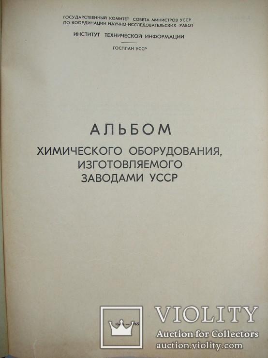 1965  Альбом химического оборудования изготовляемого заводами УССР, фото №6