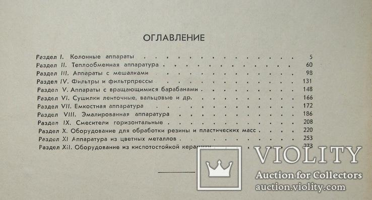 1965  Альбом химического оборудования изготовляемого заводами УССР, фото №7