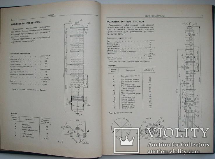 1965  Альбом химического оборудования изготовляемого заводами УССР, фото №8