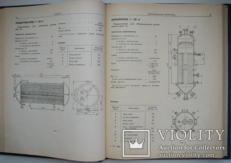 1965  Альбом химического оборудования изготовляемого заводами УССР, фото №10