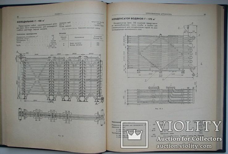 1965  Альбом химического оборудования изготовляемого заводами УССР, фото №11
