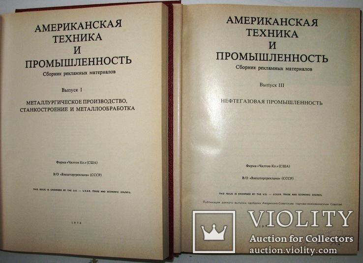 1976 Американская техника и промышленность. Выпуск 1,3, фото №5