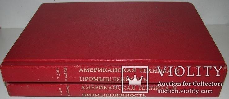 1976 Американская техника и промышленность. Выпуск 1,3, фото №13