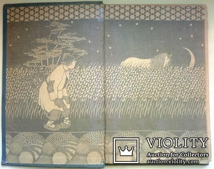 1935  Конек горбунок  П.Ершов рис.худ. Е.А.Крутикова, фото №7