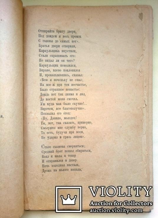 1935  Конек горбунок  П.Ершов рис.худ. Е.А.Крутикова, фото №9