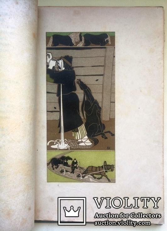1935  Конек горбунок  П.Ершов рис.худ. Е.А.Крутикова, фото №13