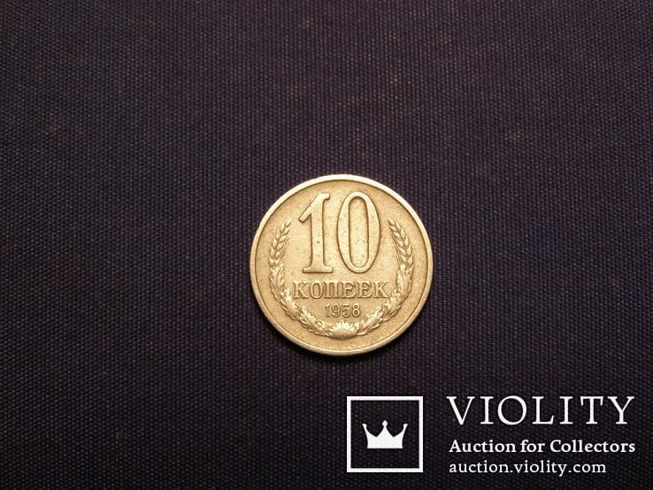 10 копійок 1958 року Пробна. Оригінал вага 1,69гр