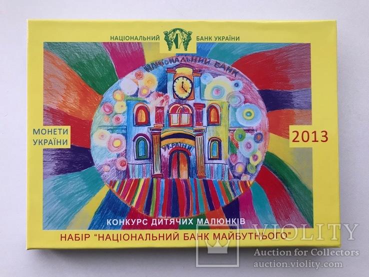 Набор обиходных монет Украины 2013 г. Детские рисунки. Набір монет України Дитячі малюнки