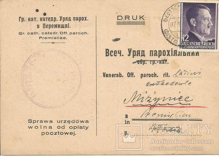 Украина Рейх 1941 Брачное свидетельство марка Гитлер Перемышль Миженец Львов, фото №2
