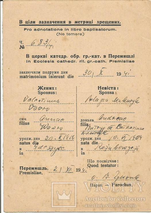 Украина Рейх 1941 Брачное свидетельство марка Гитлер Перемышль Миженец Львов, фото №3