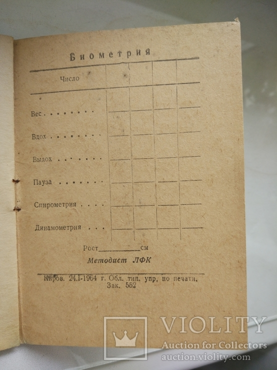 1964г, Санаторная книжка МО, чистая, 13*9,5см, фото №2