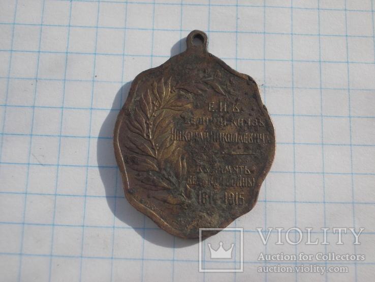 Жетон В память Великой Войны 1914-1915гг., фото №3