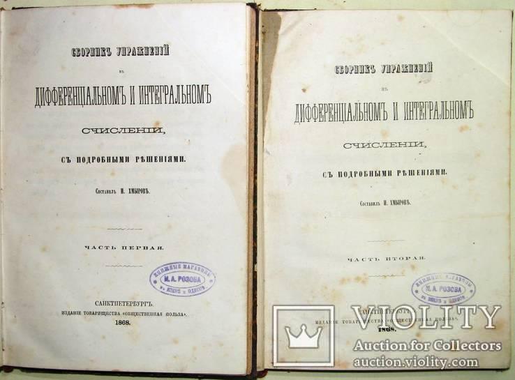 1868  Сборник упражнений в ДИФФЕРЕНЦИАЛЬНОМ И ИНТЕГРАЛЬНОМ счислении.  Хмыров И., фото №6