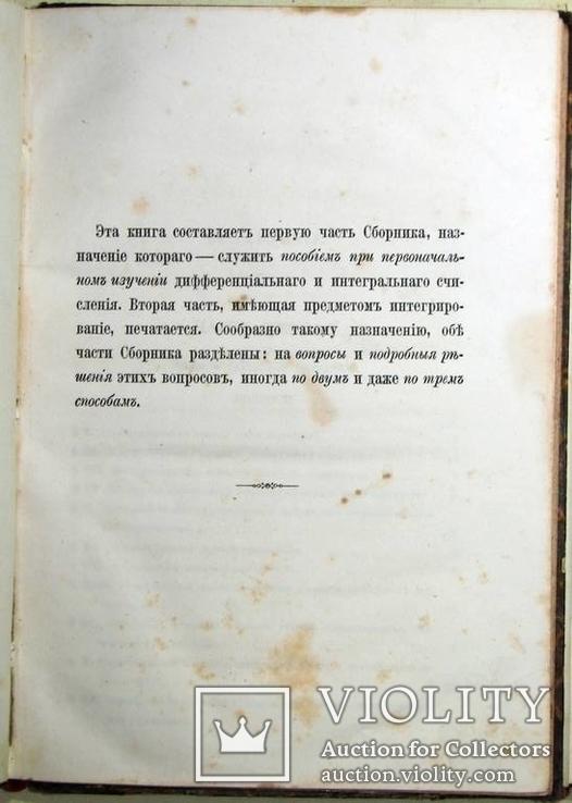 1868  Сборник упражнений в ДИФФЕРЕНЦИАЛЬНОМ И ИНТЕГРАЛЬНОМ счислении.  Хмыров И., фото №8