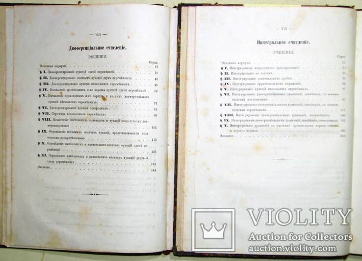 1868  Сборник упражнений в ДИФФЕРЕНЦИАЛЬНОМ И ИНТЕГРАЛЬНОМ счислении.  Хмыров И., фото №10