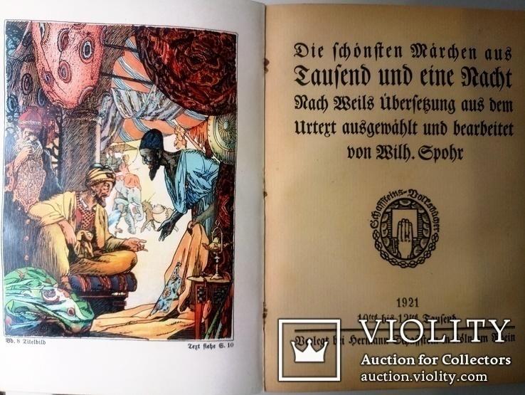 1921  Самые красивые сказки от 1001 ночи
