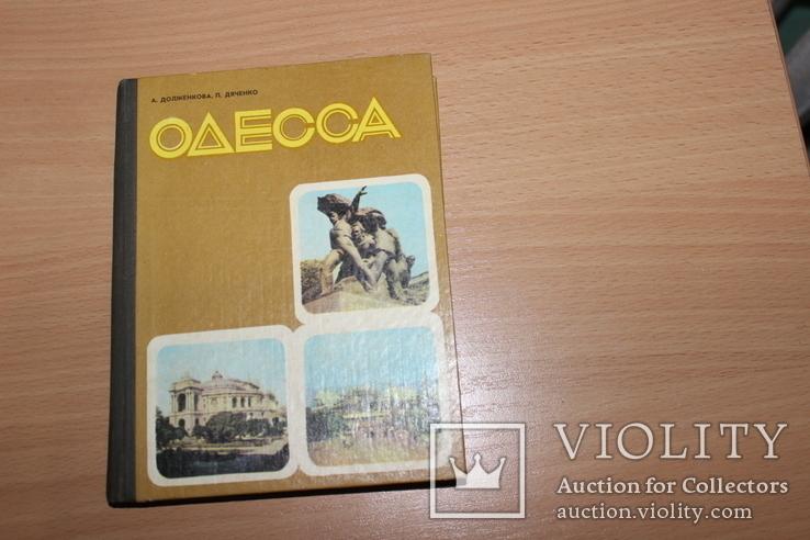 Путеводитель Одесса 1977 год, фото №2