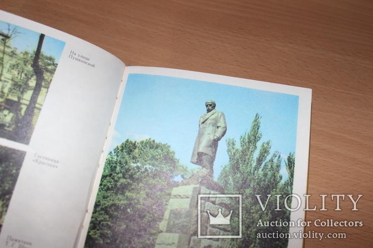 Путеводитель Одесса 1977 год, фото №5