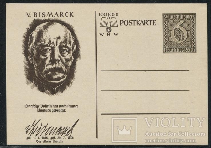Рейх открытка Бисмарк