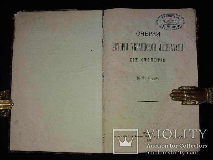 «Очерки исторіи украинской литературы XIX столѣтія, фото №4