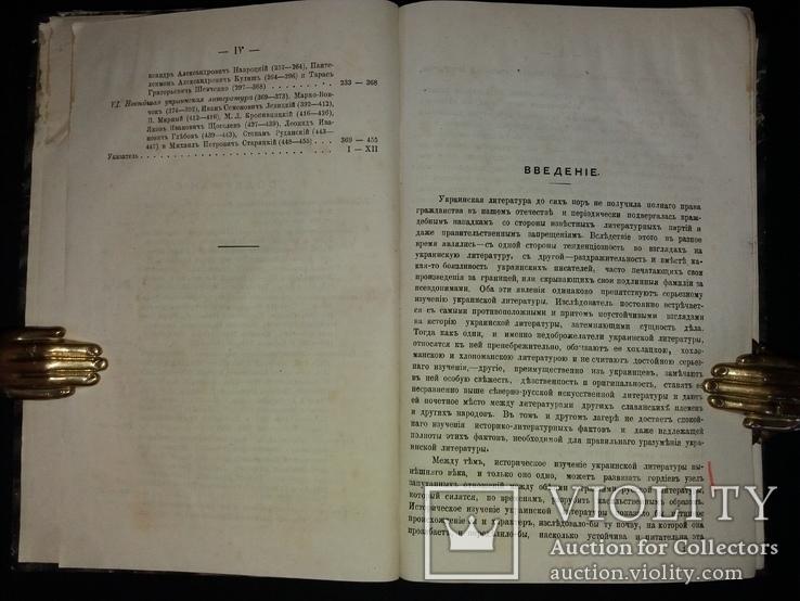 «Очерки исторіи украинской литературы XIX столѣтія, фото №6