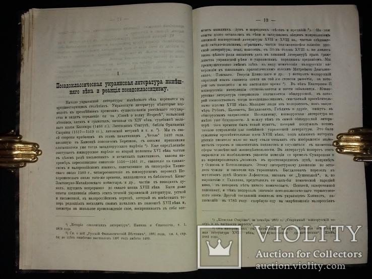 «Очерки исторіи украинской литературы XIX столѣтія, фото №7