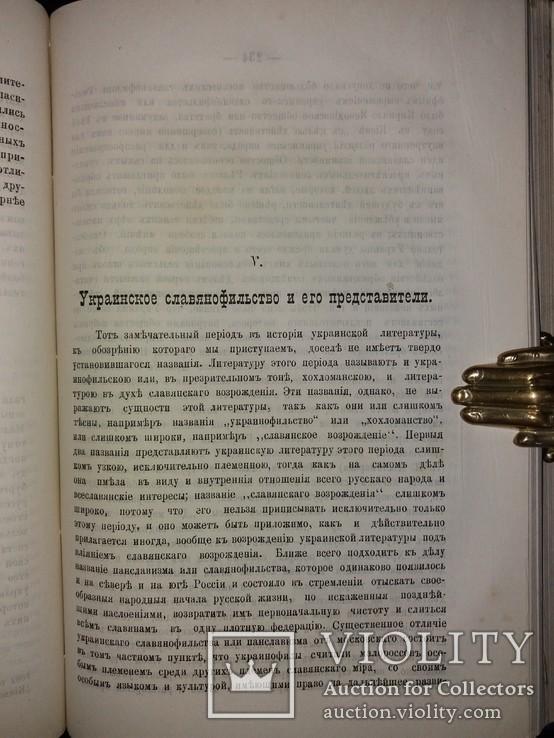 «Очерки исторіи украинской литературы XIX столѣтія, фото №11