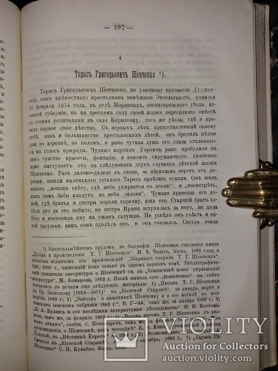 «Очерки исторіи украинской литературы XIX столѣтія, фото №12
