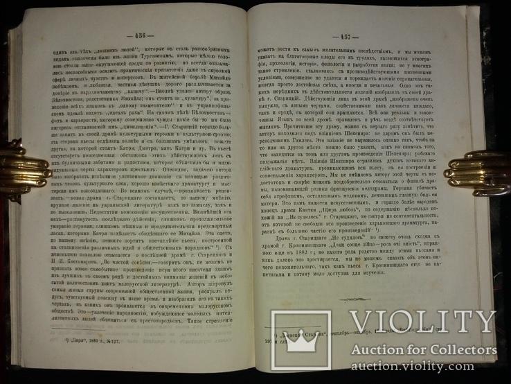 «Очерки исторіи украинской литературы XIX столѣтія, фото №13