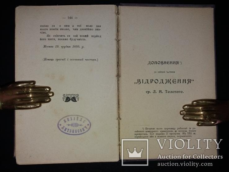 1901 [Позацензурне видання]  Прижиттєвий Толстой. «Відродженє» в 3 томах