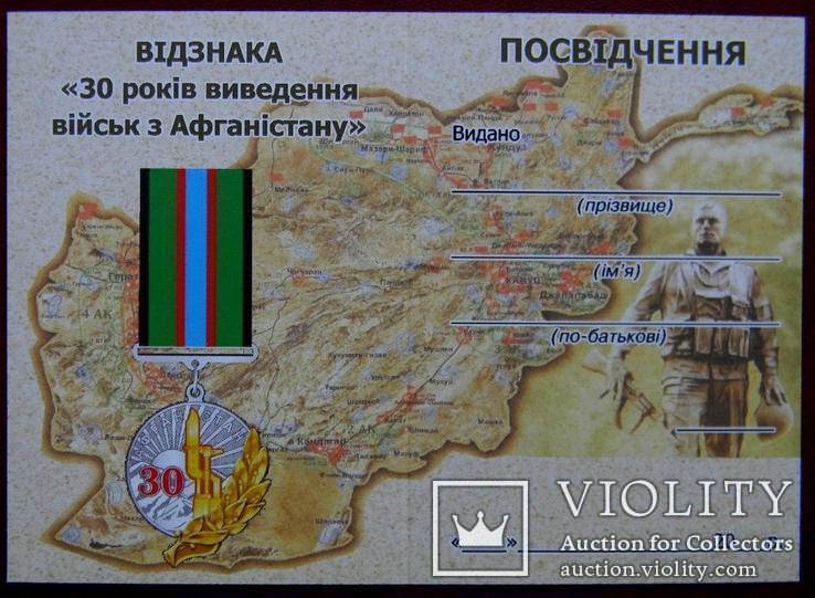 """Памятная медаль """" 30 лет вывода Советских войск с Афганистана """", фото №6"""