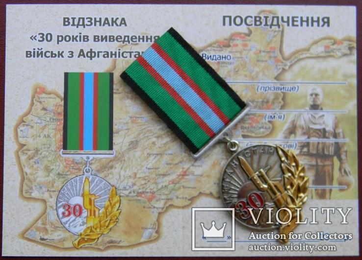 """Памятная медаль """" 30 лет вывода Советских войск с Афганистана """", фото №8"""