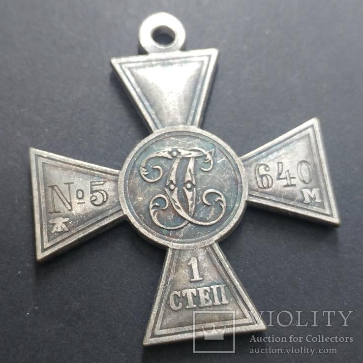 Георгиевский крест 1 степени Царская Россия (копия)