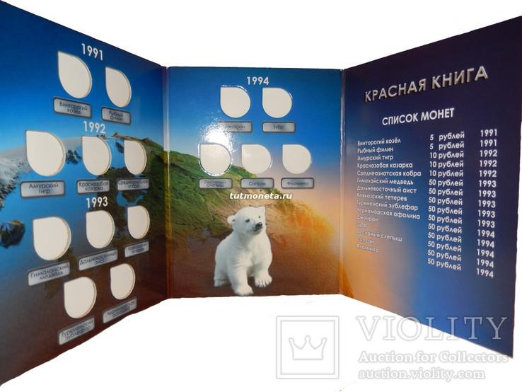 Альбом - планшет для серии монет 1991-1994, фото №4