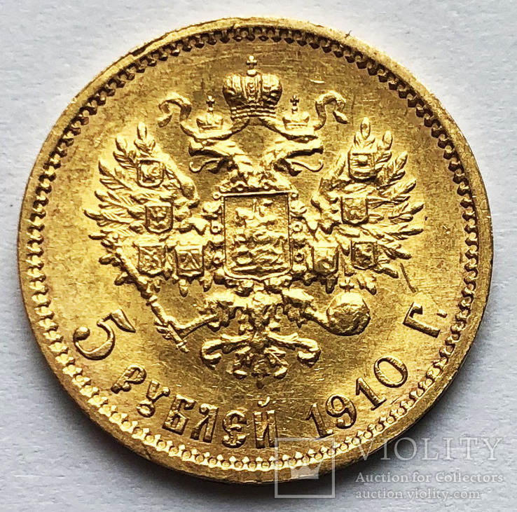5 рублей 1910 года. UNC.