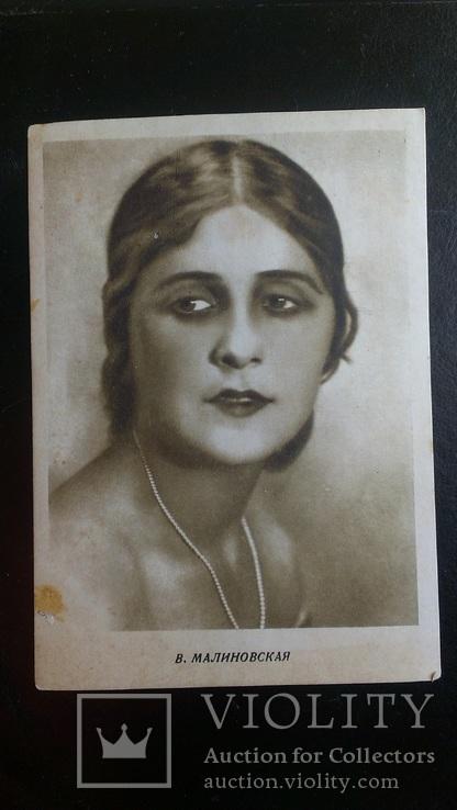В. Малиновская, фото №2