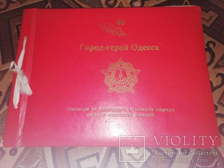 Альбом с фотографиями, вырезками и открытками. Одесса город Герой.