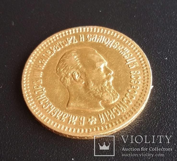 5 рублей 1888 года. Длинная борода