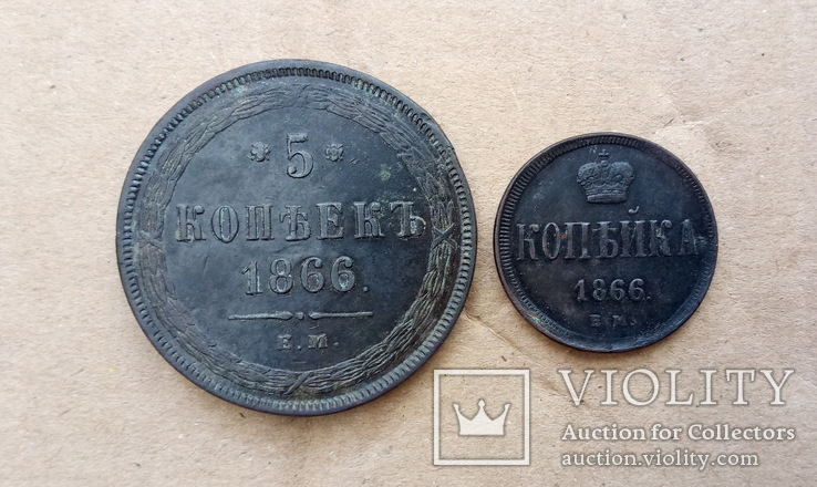 5 копеек 1866 ЕМ + бонус, фото №2