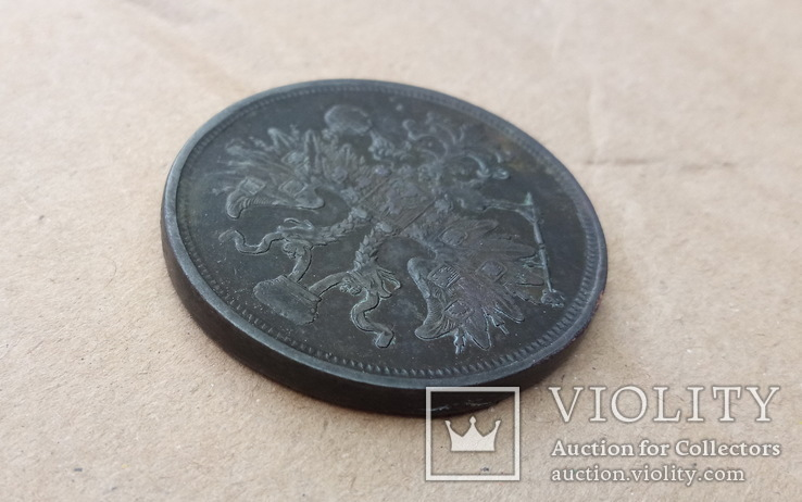 5 копеек 1866 ЕМ + бонус, фото №7