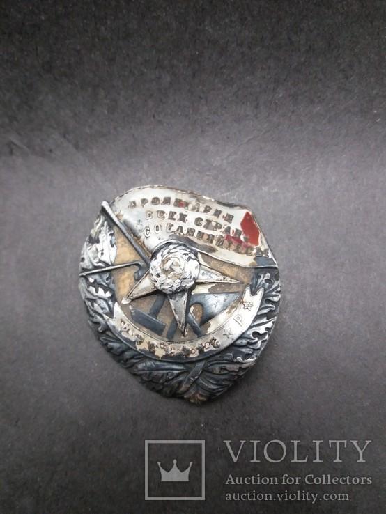 Орден Боевого Красного Знамени РСФСР №3928