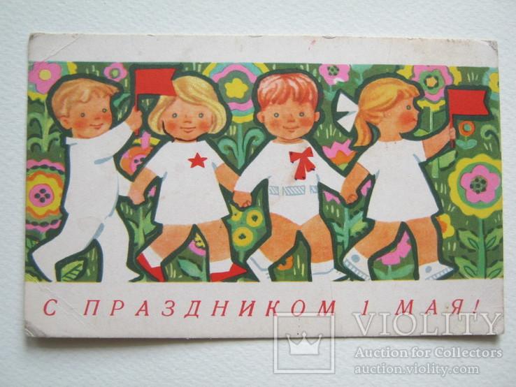 С праздником 1 Мая!1968г., фото №2