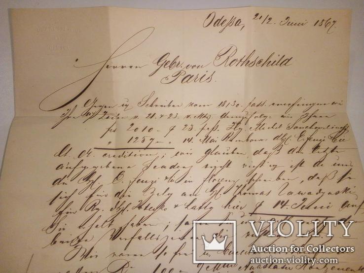 1867 Письмо банкирам Ротшильдам от Эфрусси из Одессы в Париж