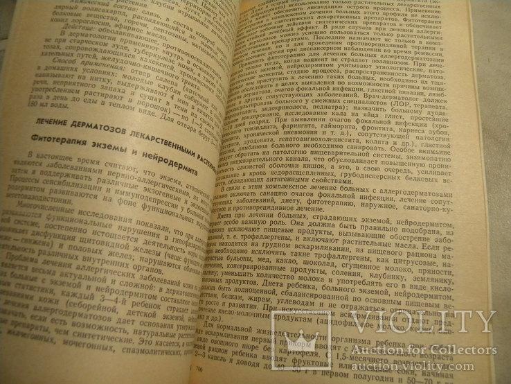 Фитотерапия в дерматологии и косметике., фото №3