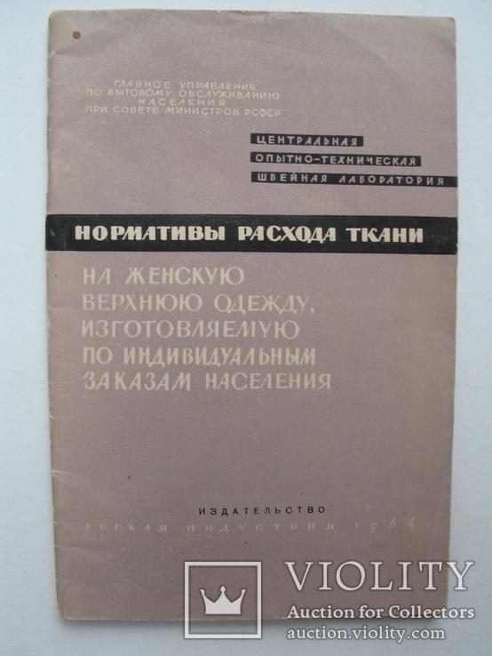 Нормативы расхода ткани на женскую верхнюю одежду, 1964 год, фото №2