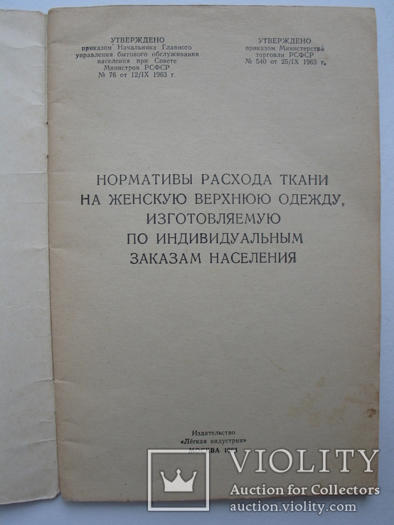 Нормативы расхода ткани на женскую верхнюю одежду, 1964 год, фото №3
