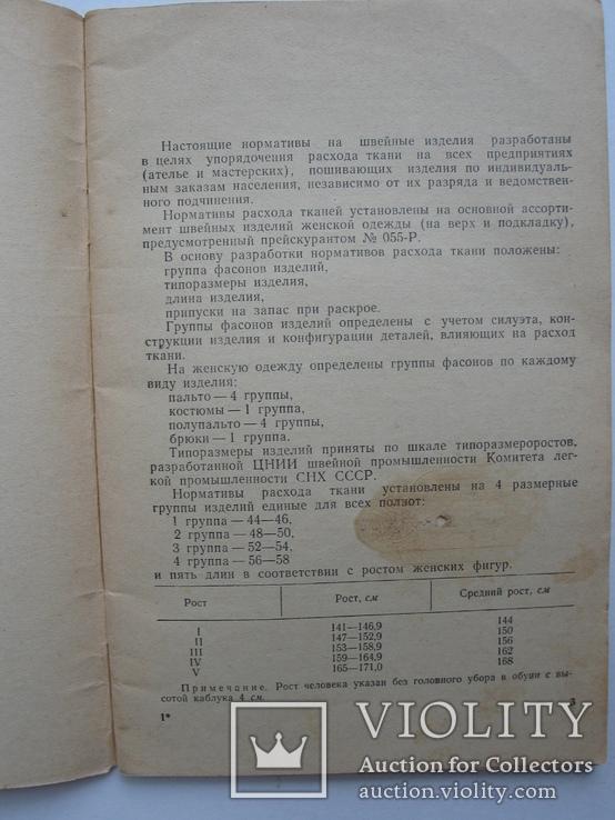 Нормативы расхода ткани на женскую верхнюю одежду, 1964 год, фото №4