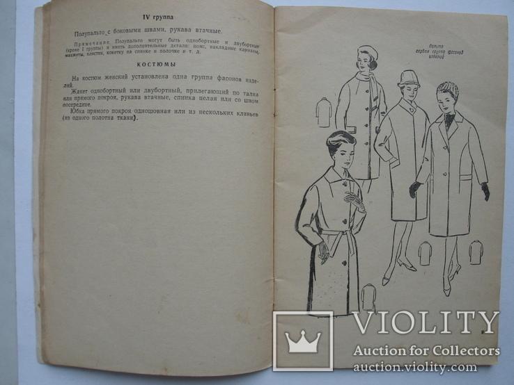 Нормативы расхода ткани на женскую верхнюю одежду, 1964 год, фото №5