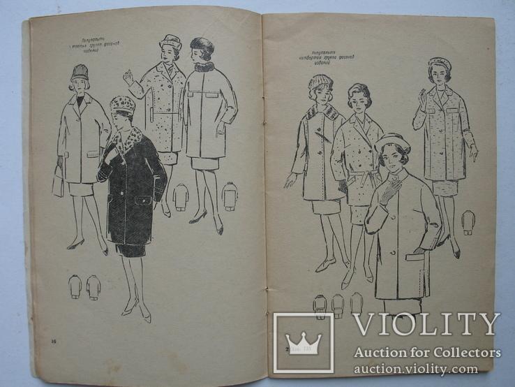 Нормативы расхода ткани на женскую верхнюю одежду, 1964 год, фото №6